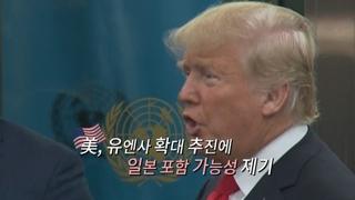 [영상구성] 美 유엔사 협력국 확대 추진…일본도 포함?