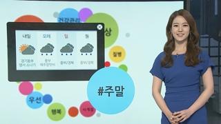 [날씨트리] 여름철 위협하는 '장마 우울증'…증상은 뭘까요?