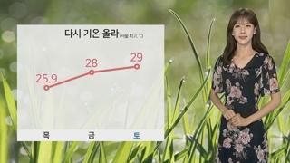 [날씨] 밤까지 강원영동 장맛비…내일 기온 올라