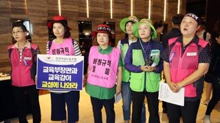 학교 비정규직-당국 교섭 난항…2차 총파업 경고도