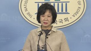 '목포 부동산 투기 의혹' 손혜원 다음달 26일 첫 재판