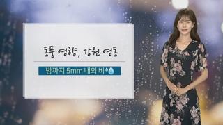 [날씨] 내일 구름 많음…경기 동부·영서 소나기