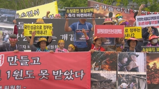 """""""한전이 적극 보상하라""""…산불 이재민 한전 항의 집회"""