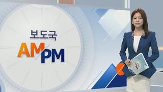 [AM-PM] 한일 양자협의 오늘 도쿄서 개최…日 수출규제 논의 外
