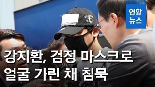 [영상] '준강간 혐의' 강지환 오늘 영장실질심사…마스크 쓴 채 침묵