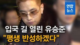 """[영상] 대법원 판결에 감사 전한 유승준 """"평생 반성하겠다"""""""