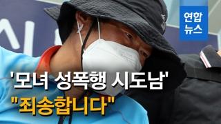 """[영상] 모녀 성폭행 시도 '전자발찌남' 영장심사…""""죄송합니다"""""""