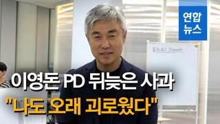"""[영상] '황토팩 논란' 김영애께 사과한 이영돈 PD """"나도 오래 괴로웠.."""