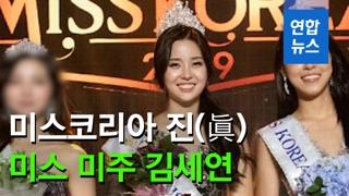[영상] 2019 미스코리아 영예의 진(眞)에 김세연