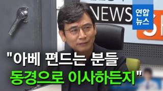 """[영상] 유시민 """"아베 편드는 분들, 동경으로 이사 가시든가"""""""