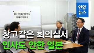 [영상] 한·일 '수출 규제' 첫 실무회의…일본, 한국 '홀대'