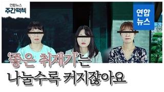 [주간팩첵] '기생충' 칸 사전상영회 참석 기자의 영화수다