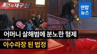 """[영상] """"당신이 엄마를 죽였어""""…재판 도중 살인범 때려눕힌 아들"""
