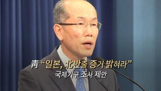 """[영상구성] 靑 """"일본, 北반출 증거 밝혀라"""""""