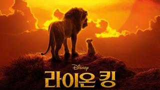 돌아온 '라이온 킹'…황홀한 이미지가 살린 원작 감동