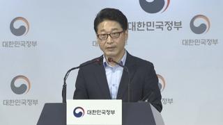 [현장연결] 정부, '日수출규제' 한일 실무협의 결과 브리핑