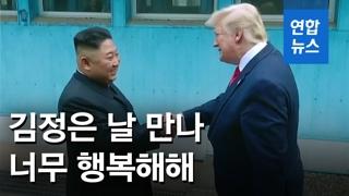 """[영상] 트럼프 """"김정은 날 만나 행복해해""""…'좋은 관계' 강조"""