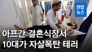 [영상] 아프간 결혼식장서 자살폭탄 테러…13세 아이가 터뜨려