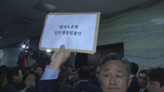 '패스트트랙 고발' 민주·정의 의원들 곧 경찰 출석