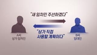 대법원, 상가 임차인 권리금 보호 판결 잇따라