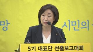여야 3당, 심상정 대표 선출 축하…한국당은 침묵