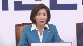 한국당, 내일 정경두 국방장관 해임 건의안 제출
