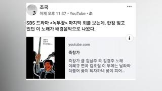 조국, SNS에 동학농민혁명 '죽창가' 소개