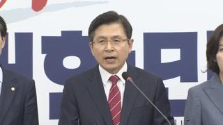 [현장연결] 한국당 황교안 대표, 日경제보복 조치 관련 기자회견