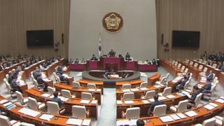 국회 예결위, 추경안 심사 위한 2차 종합정책질의