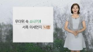 [날씨] 무더위 속 강한 소나기…서쪽 미세먼지↑