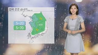 [날씨] 내륙 강한 소나기…낮 '최고 31도' 후텁지근