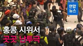 [영상] 홍콩 시위서 경찰·시위대 극렬 충돌…곳곳 난투극
