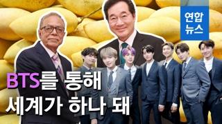 """[영상] 방글라데시 대통령 """"손주가 방탄소년단(BTS) 좋아해"""""""