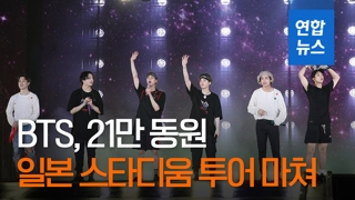 [영상] 방탄소년단, 일본 관객 21만 동원하며 스타디움투어 마쳐
