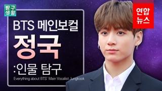 [영상] 방탄소년단(BTS) '황금막내' 정국 인물탐구