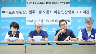민주노총 추천 노동자위원 4명 최저임금위 사퇴
