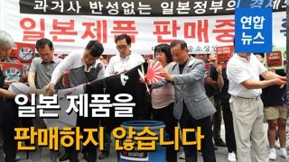 [영상] 한국중소상인자영업자총연합회 '일본 제품 판매중단 선포'