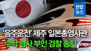 [영상] '음주운전' 제주 일본총영사관 수석 영사 부인 검찰 송치