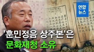 [영상] 훈민정음 상주본 소장자 상고심서 최종 패소…문화재청 소유