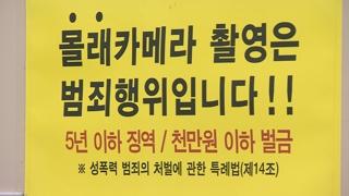 국제 수영대회서도…여름철 몰카 범죄 비상