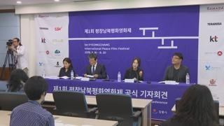선을 넘어 하나로…제1회 평창남북평화영화제