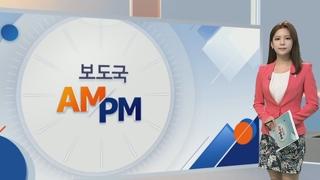 [AM-PM] '패스트트랙 충돌' 백혜련·윤소하 의원 경찰 출석 外