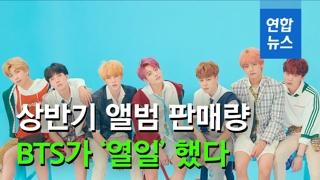 [영상] 방탄소년단(BTS) 상반기 앨범 판매량 1천290만장