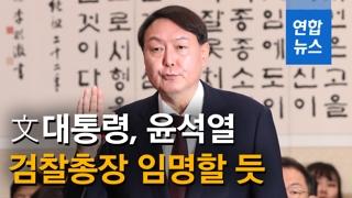 [영상] 文대통령, 오늘 윤석열 검찰총장 임명할 듯