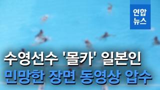 [영상] 경찰, 수영선수 몰카 일본인 혐의 입증 자신