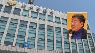 김준기 전 동부그룹 회장 성폭행 혐의 피소
