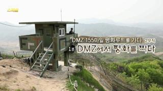 [연합뉴스TV 스페셜] 93회 : DMZ 155마일 평화루트를 가다 1부