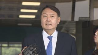 문 대통령, 윤석열 신임 검찰총장 임명…25일부터 임기 시작