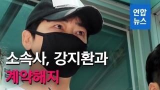 [영상] 성폭행 혐의 인정에 강지환 소속사 계약해지