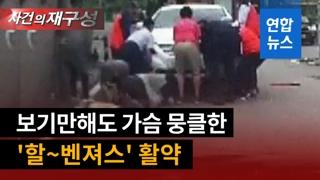 [영상] 아이 구한 '할아버지 어벤져스'…으라차차! 승용차 '번쩍'
